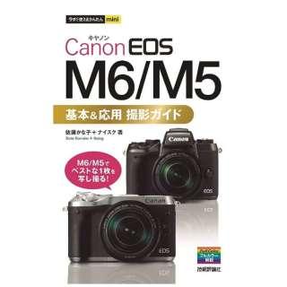 【単行本】今すぐ使えるかんたんmini Canon EOS M6/M5 基本&応用 撮影ガイド