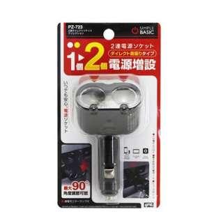 2連ダイレクトソケット ディレクション PZ-723