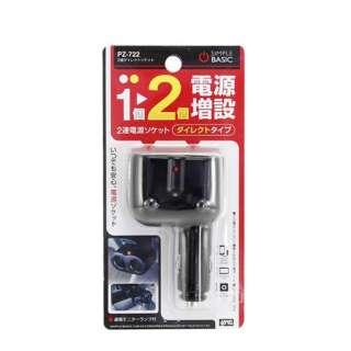 2連ダイレクトソケット PZ-722