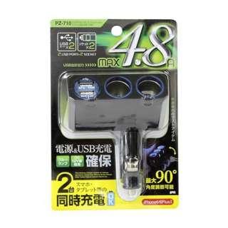 リングライトソケット ディレクション ツイン+2口USB 4.8A PZ-710
