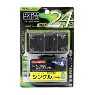 リングライトソケット ツイン+USB 2.4A PZ-707