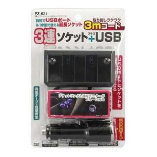 3連リングライトソケット+USBポート付プラグ 3m PZ-621