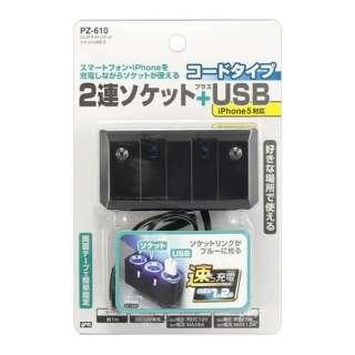 リングライトソケット ツイン+USB 2 PZ-610