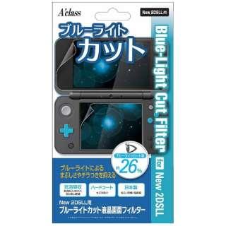New2DSLL用ブルーライトカット液晶画面フィルター SASP-0432[New2DS LL]