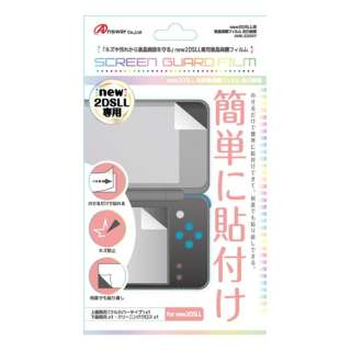 new2DSLL用 液晶画面保護フィルム 自己吸着 ANS-2D007[New2DS LL]