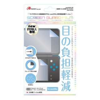 new2DSLL用 液晶保護フィルム 自己吸着 ブルーライトカット ANS-2D008[New2DS LL]