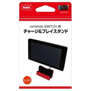 Switch用チャージ&プレイスタンド レッド BKS-NSJSRD[Switch]