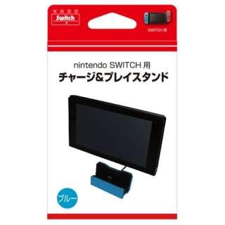Switch用チャージ&プレイスタンド ブルー BKS-NSJSBL[Switch]