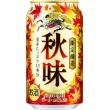 8月20日発売!!『キリン 秋味』
