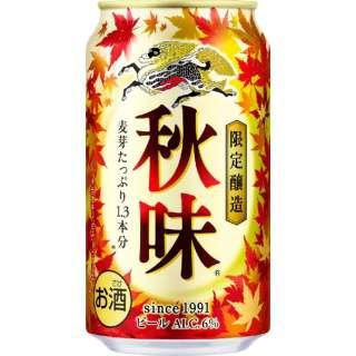 【KIRIN 5%引きクーポン対象商品】 キリン 秋味 (350ml/24本)【ビール】
