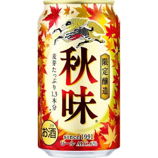 キリン 秋味 (350ml/24本)【ビール】
