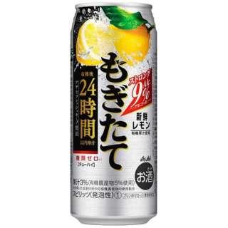 もぎたて 新鮮レモン (500ml/24本)【缶チューハイ】