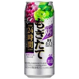 もぎたて 新鮮ぶどう 500ml 24本【缶チューハイ】