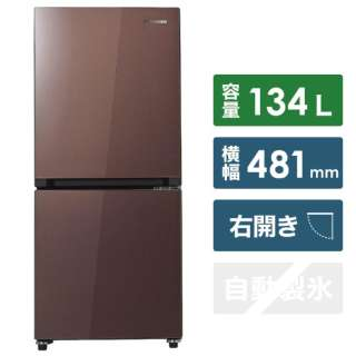 HR-G13A-BR 冷蔵庫 ブラウン [2ドア /右開きタイプ /134L] 《基本設置料金セット》
