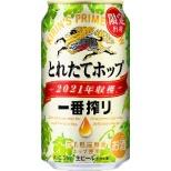 一番搾り とれたてホップ 350ml 24本【ビール】