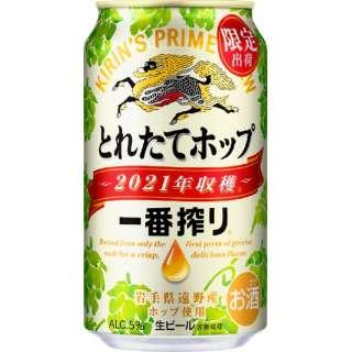 一番搾り とれたてホップ (350ml/24本)【ビール】