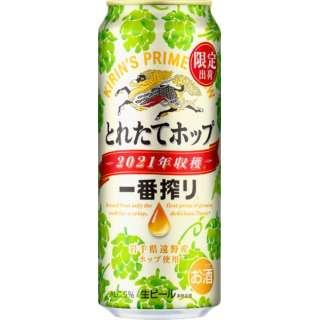 一番搾り とれたてホップ 500ml 24本【ビール】