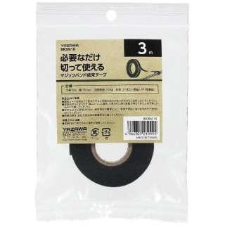 マジックバンド結束テープ15mm3m ブラック BKSM1K