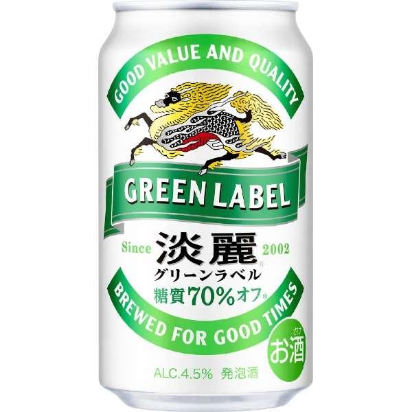 淡麗 グリーンラベル (350ml/24本)【発泡酒】