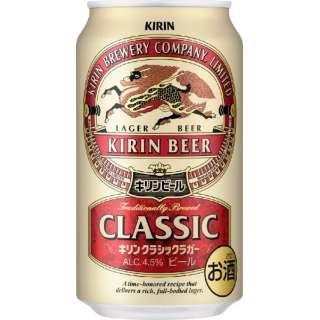 【KIRIN 5%引きクーポン対象商品】 クラシックラガー (350ml/24本)【ビール】