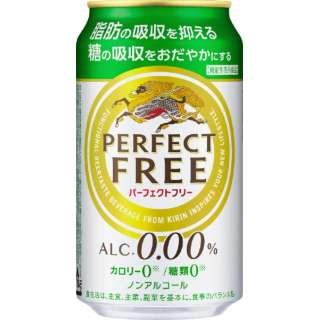 パーフェクトフリー (350ml/24本)【ノンアルコール】