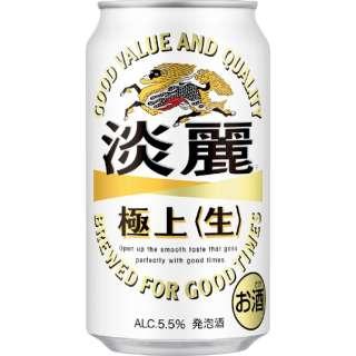 淡麗 極上<生> (350ml/24本)【発泡酒】