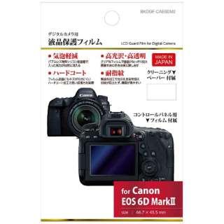 液晶保護フィルム(キヤノン EOS 6D Mark II 専用) BKDGF-CAE6DM2