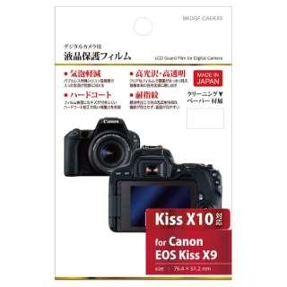 液晶保護フィルム(キヤノンKiss X10 / X9 専用)BKDGFCAEKX9