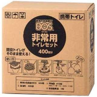 BOS非常用トイレセット400回分 BOSヒジョウヨウトイレセット