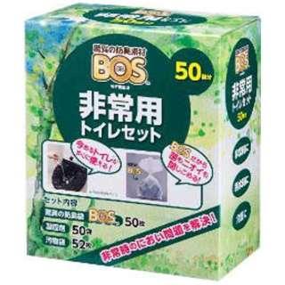 BOS非常用トイレセット50回分 BOSヒジョウヨウトイレセット