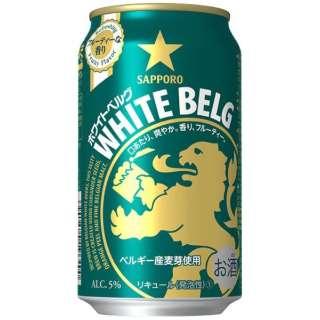 ホワイトベルグ (350ml/24本)【新ジャンル】