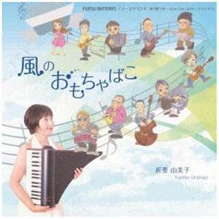 折重由美子/風のおもちゃばこ~FUJITSU BATTERIES イメージサウンド「風の贈り物~Save The Earth~」リミックス~ 【CD】