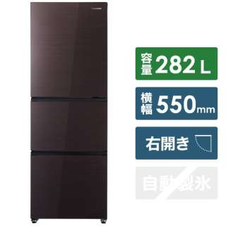 HR-G2801-BR 冷蔵庫 ダークブラウン [3ドア /右開きタイプ /282L] 《基本設置料金セット》