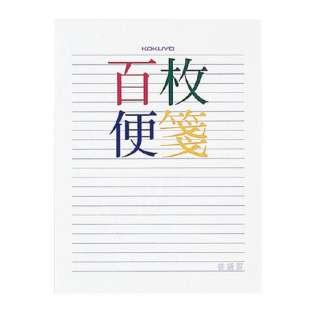 百枚便箋 横罫  ヒ378