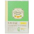 5年連用日記/A5/1 D-A504-1