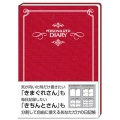 PERSONALIZED DIARY A5 red D-A502R