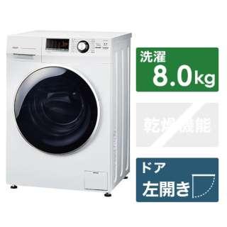 ドラム式全自動洗濯機 Hot Water Washing ホワイト AQW-FV800E-W [洗濯8.0kg /乾燥機能無 /左開き]