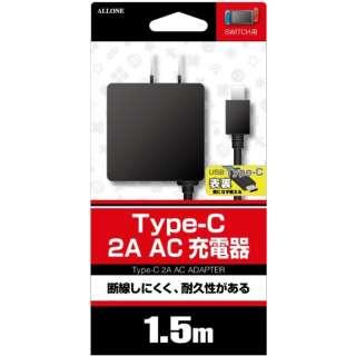 SWITCH用 AC充電器 ブラック ALG-TCACBK[Switch]