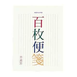 百枚便箋 縦罫  ヒ376