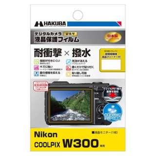 液晶保護フィルム耐衝撃タイプ(Nikon COOLPIX W300専用)DGFSNCW300