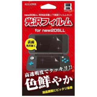 new2DSLL用 液晶保護フィルム 光沢タイプ ALG-N2DLKF[New2DS LL]
