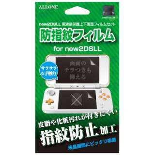 new2DSLL用 液晶保護フィルム 無気泡指紋防止タイプ ALG-N2DLMF[New2DS LL]