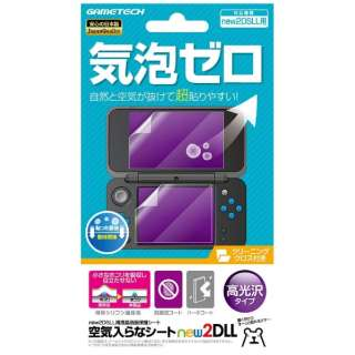 new2DSLL用液晶保護フィルム 空気入らなシート N2F1986[New2DS LL]