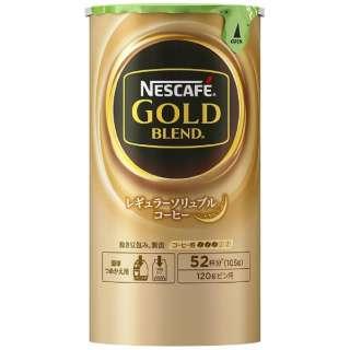 ネスカフェ ゴールドブレンド エコ&システム 105g  NGBB02