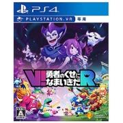 V!勇者のくせになまいきだR【PS4ゲームソフト(VR専用)】