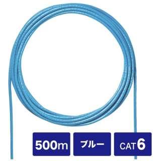自作用 カテゴリー6 UTP単線LANケーブル (ブルー・500m) KB-C6T-CB500BL
