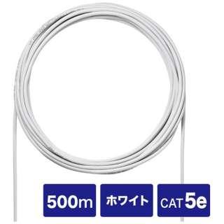 自作用 カテゴリー5e UTP単線LANケーブル (ホワイト・500m) KB-C5T-CB500W