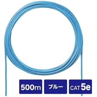 自作用 カテゴリー5e UTP単線LANケーブル (ブルー・500m) KB-C5T-CB500BL