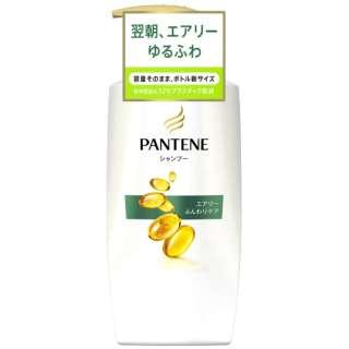 PANTENE(パンテーン)エアリーふんわりケア シャンプー(450ml) ポンプ[シャンプー]