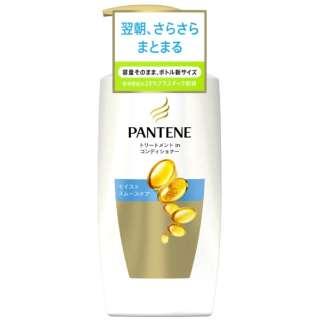 PANTENE(パンテーン) モイストスムースケア トリートメントコンディショナー ポンプ 400g〔リンス・コンディショナー〕